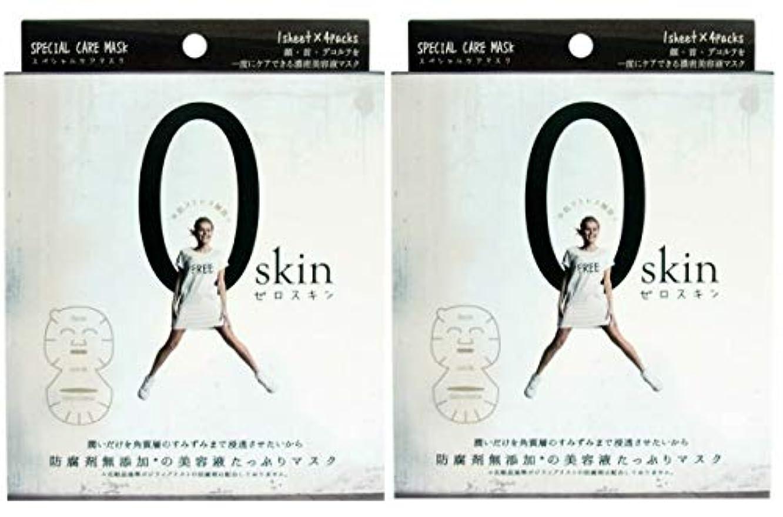 ニンニクポットに慣れ(2箱セット) JG ゼロスキン スペシャルケアマスク 1枚入×4袋