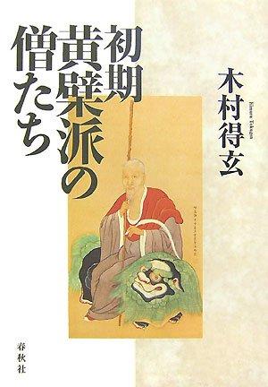 初期黄檗派の僧たち
