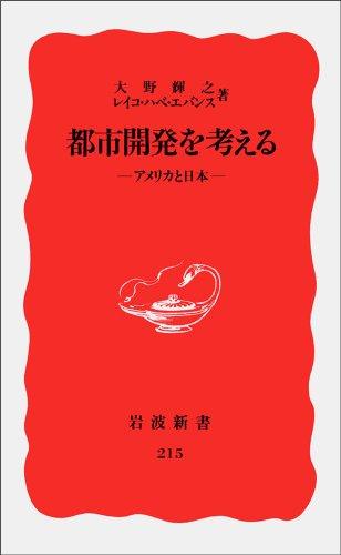 都市開発を考える―アメリカと日本 (岩波新書) / 大野 輝之,レイコ・ハベ エバンス