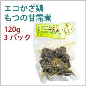 無添加 冷凍総菜 鶏レバー 甘露煮 エコかざ鶏 もつの甘露煮 120g  3パック