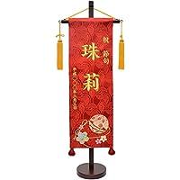 名前旗 刺繍名旗台付きセット(特中) 華鞠 ラインストーン入り 旗サイズ40cm