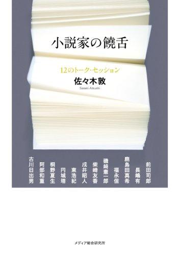小説家の饒舌 / 佐々木 敦