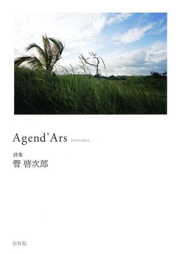 Agend'Ars アジャンダルスの詳細を見る