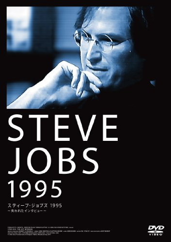 スティーブ・ジョブズ1995~失われたインタビュー~ [DVD]の詳細を見る