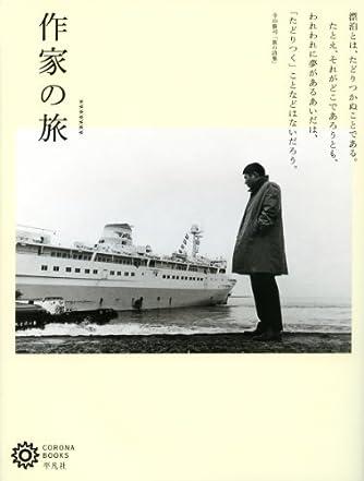 作家の旅 (コロナ・ブックス)