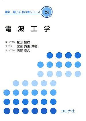 電波工学 (電気・電子系教科書シリーズ)