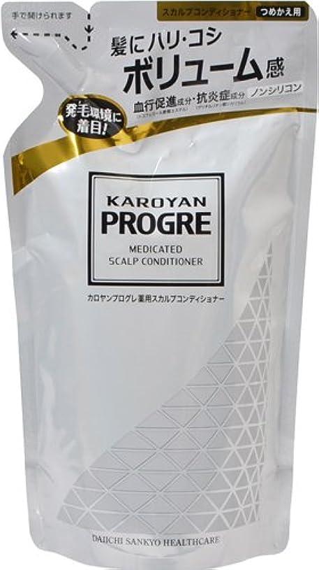 スクラップ準備する増幅するカロヤン プログレ 薬用スカルプコンディショナー つめかえ用 240ml