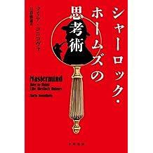 シャーロック・ホームズの思考術 (ハヤカワ文庫NF)