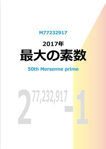 2017年最大の素数