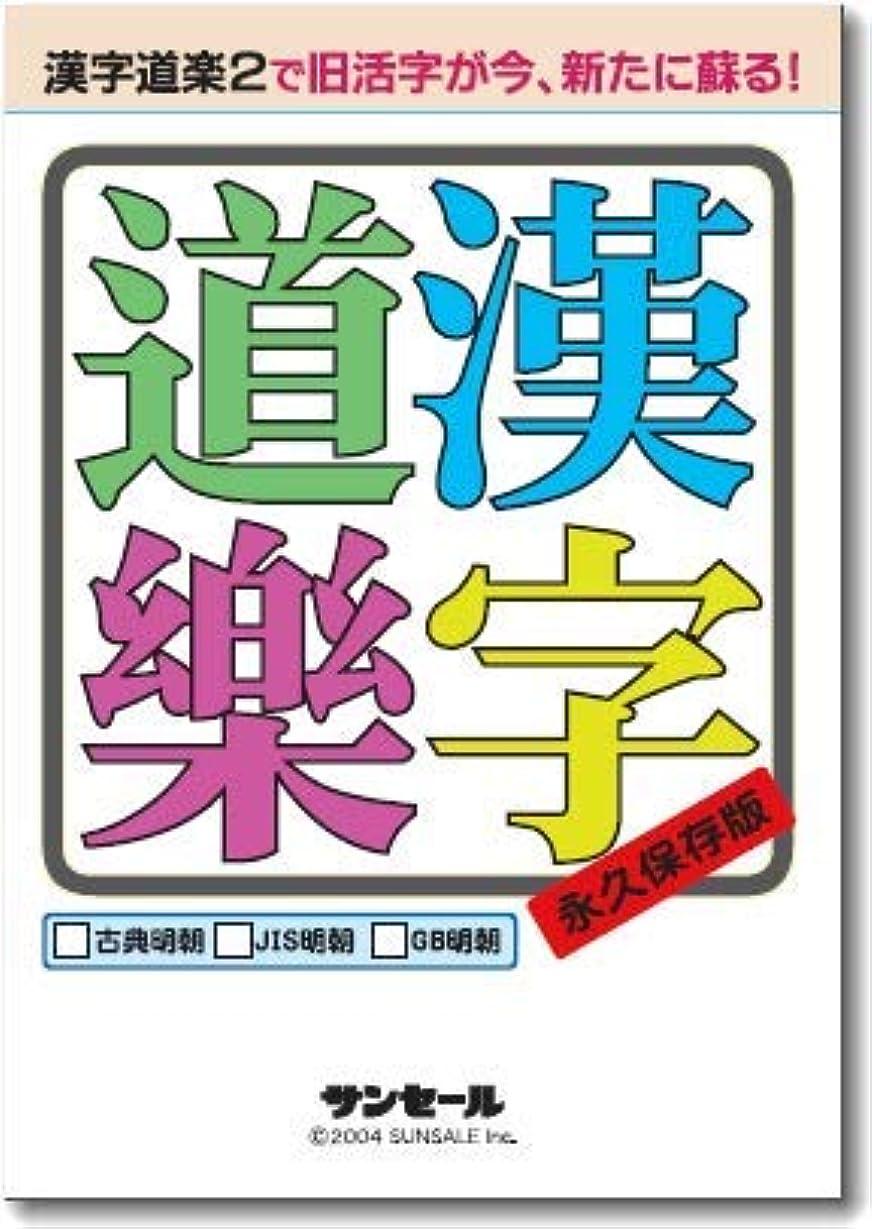 見て見て勉強する漢字道楽2 古典明朝 JIS明朝 GB明朝