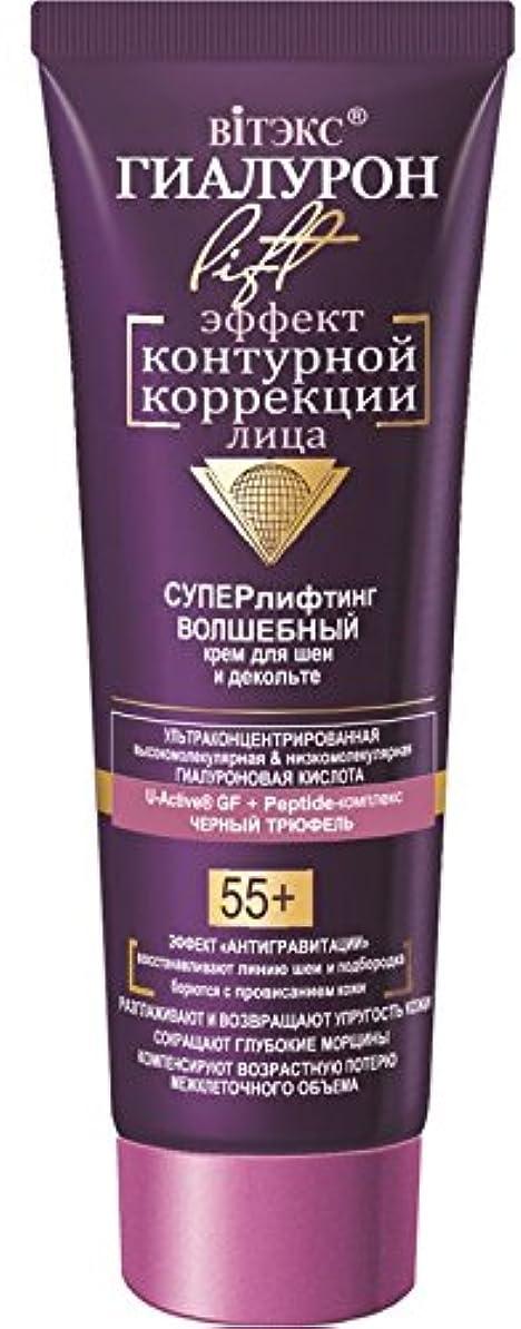 開いたストレッチ傭兵Cream for neck and décolleté area | SUPER LIFTING | restores neck and chin line | struggles with sagging skin | 75 ml