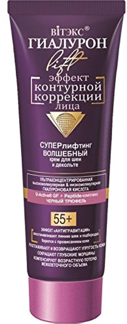 レール縫う品Cream for neck and décolleté area | SUPER LIFTING | restores neck and chin line | struggles with sagging skin...