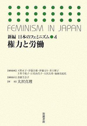 権力と労働 (新編日本のフェミニズム 4)の詳細を見る