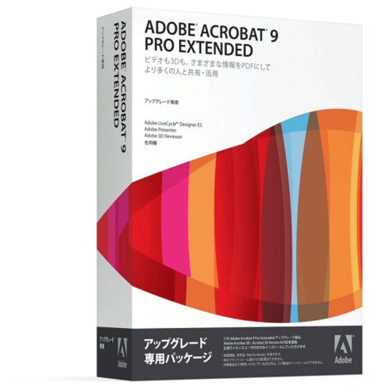 骨の折れる抗議取り扱いAdobe Acrobat 9 Pro Extended 日本語版 アップグレード版 (3D-Ex) Windows版