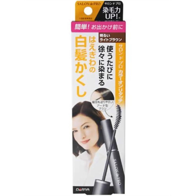 しつけリー流行サロンドプロカラーオンリタッチ白髪かくし 明るいライトブラウン       15ML × 5個セット