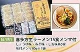 (五十嵐製麺) 喜多方 生ラーメン 15食セット メンマ付き