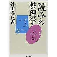 「読み」の整理学 (ちくま文庫)