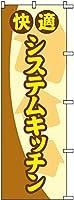 のぼり旗 快適システムキッチン S74444 600×1800mm 株式会社UMOGA