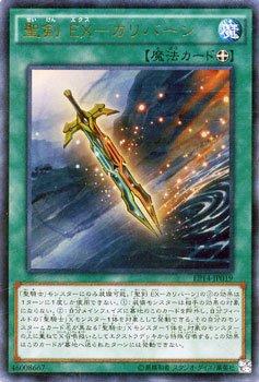 聖剣 EX-カリバーン(ウルトラレア) 遊戯王 ナイツ・オブ・グローリー(EP14) シングルカード EP14-JP019-UR
