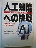 """人工知能への挑戦―""""考えるマシン""""はどこまで可能か (1985年)"""