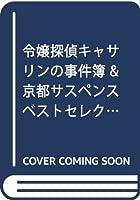 令嬢探偵キャサリンの事件簿 &京都サスペンスベストセレクション: AKITA TOP COMICS 500