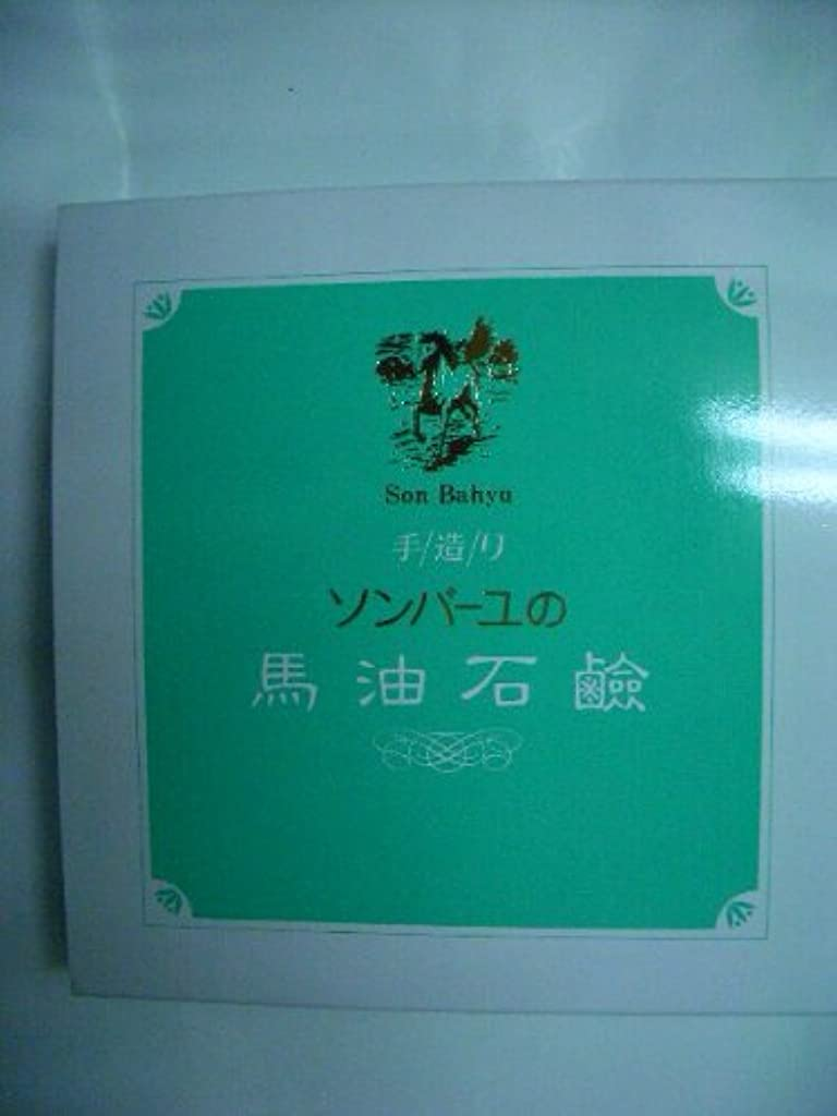 会社シビックである馬油石鹸85g × 6ヶ入×3箱