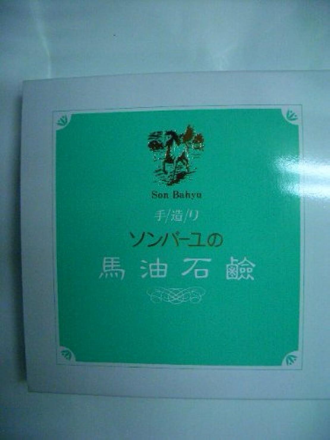 発表する盆地モニター馬油石鹸85g × 6ヶ入×3箱