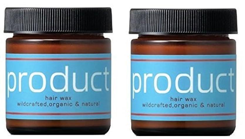 咳食事を調理するブリーフケースproduct プロダクト オーガニック ヘアワックス <42g×2個セット> お肌もケアする、新世代ヘアワックス
