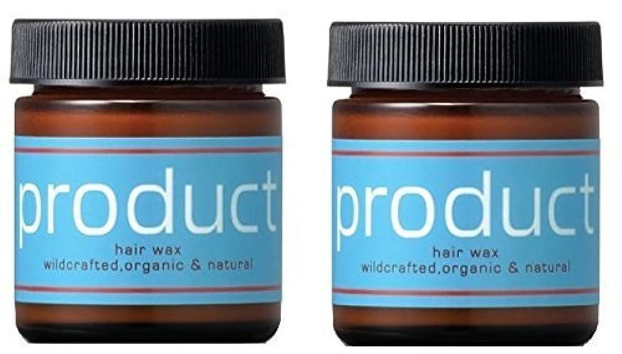 実質的デザートスーダンproduct プロダクト オーガニック ヘアワックス <42g×2個セット> お肌もケアする、新世代ヘアワックス