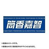 【公式】横浜DeNAベイスターズ 選手名タオルFrom2019 (#9大和)