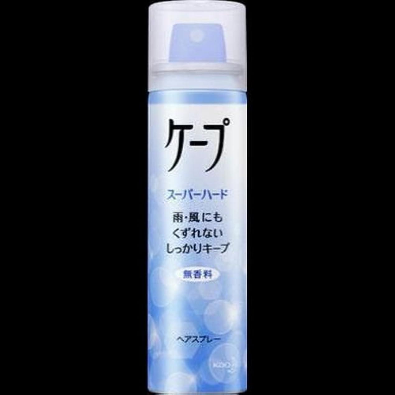 プラグ優勢億【まとめ買い】ヘアスプレーケープ スーパーハード 無香料 小50g ×2セット