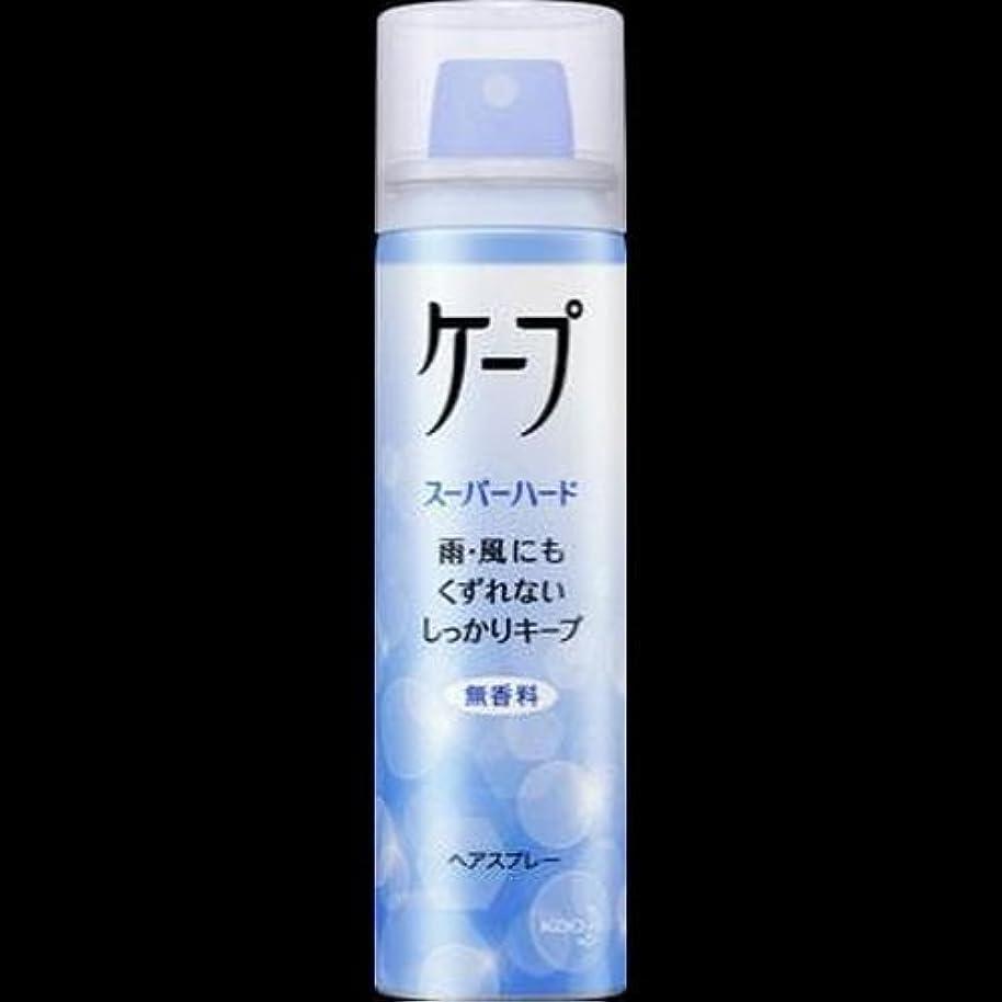 ビン一般シェルター【まとめ買い】ヘアスプレーケープ スーパーハード 無香料 小50g ×2セット