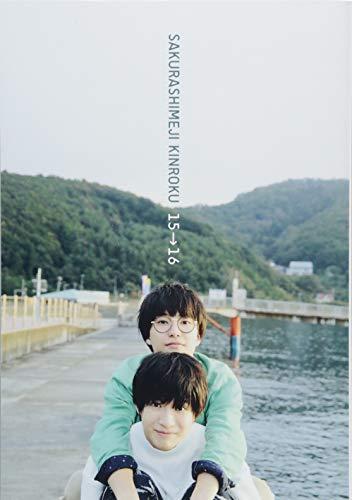 さくらしめじ フォトブック『SAKURASHIMEJI KINROKU 15→16』