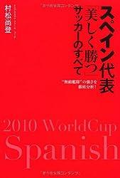 """スペイン代表「美しく勝つ」サッカーのすべて---""""無敵艦隊""""の強さを徹底分析!"""