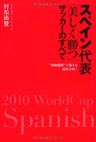 """スペイン代表「美しく勝つ」サッカーのすべて---""""無敵艦隊""""の強さを徹底分析!の詳細を見る"""