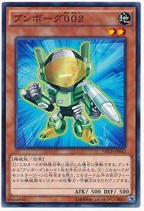 遊戯王OCG ブンボーグ002 ノーマル NECH-JP042