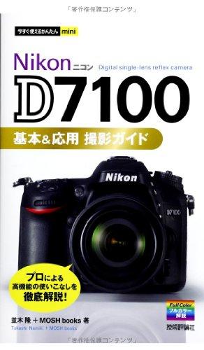 今すぐ使えるかんたんmini NikonD7100基本&応用...
