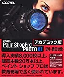 Paint Shop Pro PHOTO XI アカデミック版