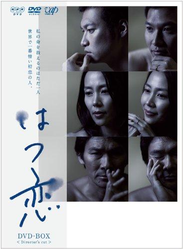 はつ恋 [DVD]の詳細を見る