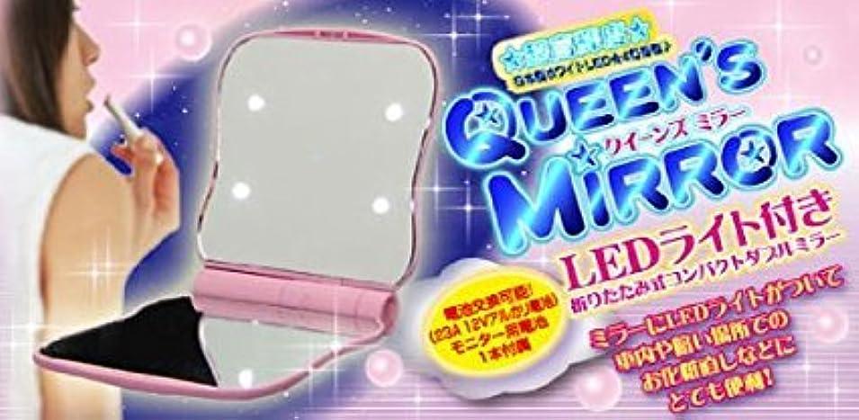ステープル持ってる平和な輝くLEDライトでお姫様気分?お化粧直しに超便利「クイーンズミラー」カラーアソート