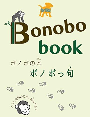 なつ教授の霊長類学入門7: Bonob...