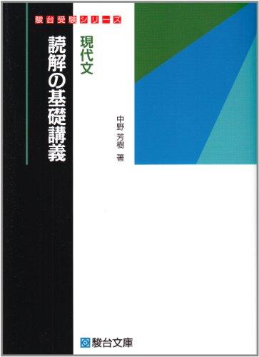 現代文読解の基礎講義 (駿台受験シリーズ)