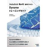 Autodesk Revit標準アドオンDynamoトレー二ングガイド