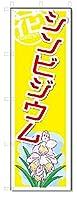 のぼり のぼり旗 シンビジウム (W600×H1800)