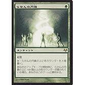 【MTG マジック:ザ・ギャザリング】らせんの円錐/Helix Pinnacle 【レア】 EVE-068-R 《イーブンタイド》