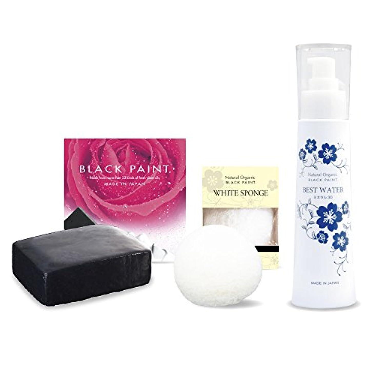 ブラックペイント 60g&ホワイトスポンジ&ベストウォーター100ml 塗る石鹸 洗顔セット 無添加 国産