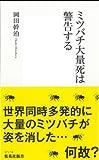 ミツバチ大量死は警告する (集英社新書)