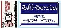 コイケのエスプリ セルフサ-ビス