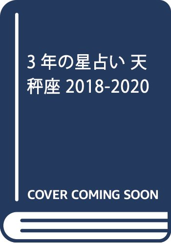 3年の星占い 天秤座 2018-2020