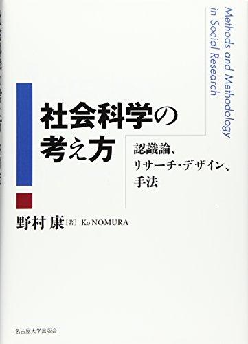 社会科学の考え方―認識論、リサーチ・デザイン、手法―